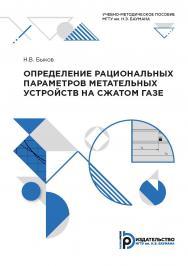 Определение рациональных параметров метательных устройств на сжатом газе : учебно-методическое пособие ISBN 978-5-7038-5338-2