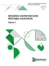 Физико-химические методы анализа : учебно-методическое пособие. Ч. 1 ISBN 978-5-7038-5339-9