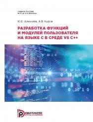 Разработка функций и модулей пользователя на языке C в среде VS C++. Модуль 3 : учебное пособие ISBN 978-5-7038-5340-5