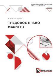 Трудовое право. Модули 1–3 : учебно-методическое пособие ISBN 978-5-7038-5341-2