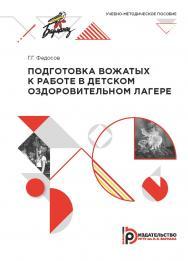 Подготовка вожатых к работе в детском оздоровительном лагере : учебно-методическое пособие ISBN 978-5-7038-5346-7
