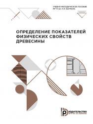 Определение показателей физических свойств древесины: учебно-методическое пособие ISBN 978-5-7038-5347-4