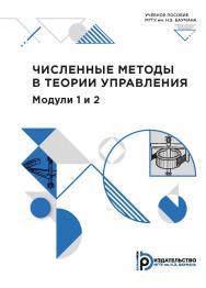Численные методы в теории управления : Модули 1 и 2 : учебное пособие ISBN 978-5-7038-5349-8