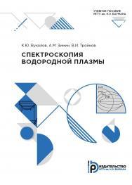 Спектроскопия водородной плазмы : учебное пособие ISBN 978-5-7038-5353-5