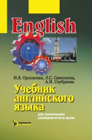 Учебник английского языка для технических университетов и вузов ISBN 978-5-7038-5356-6