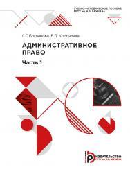 Административное право. Часть 1 : учебно-методическое пособие ISBN 978-5-7038-5358-0