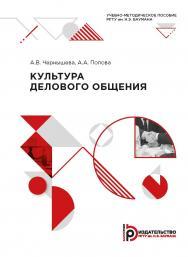 Культура делового общения : учебно-методическое пособие ISBN 978-5-7038-5365-8