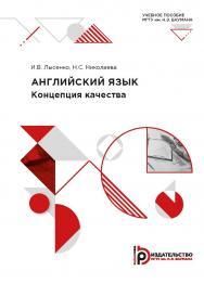 Английский язык : Концепция качества : учебное пособие ISBN 978-5-7038-5366-5