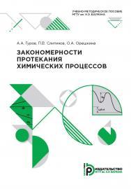 Закономерности протекания химических процессов : учебно-методическое пособие ISBN 978-5-7038-5367-2