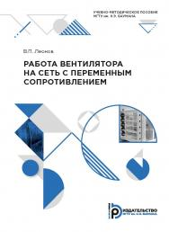 Работа вентилятора на сеть с переменным сопротивлением : учебно-методическое пособие ISBN 978-5-7038-5368-9