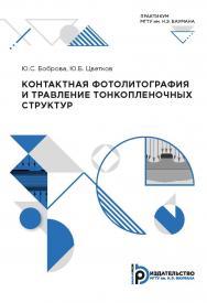 Контактная фотолитография и травление тонкопленочных структур : практикум ISBN 978-5-7038-5369-6