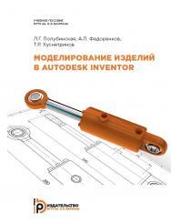 Моделирование изделий в Autodesk Inventor : учебное пособие ISBN 978-5-7038-5370-2