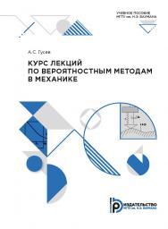 Курс лекций по вероятностным методам в механике : учебное пособие ISBN 978-5-7038-5371-9