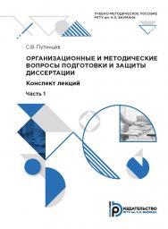 Организационные и методические вопросы подготовки и защиты диссертации : учебно-методическое пособие ISBN 978-5-7038-5375-7