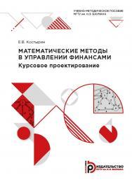 Математические методы в управлении финансами. Курсовое проектирование : учебно-методическое пособие ISBN 978-5-7038-5377-1