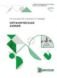 Органическая химия : учебно-методическое а пособие ISBN 978-5-7038-5379-5