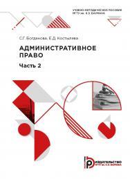 Административное право. Часть 2 : учебно-методическое пособие ISBN 978-5-7038-5380-1