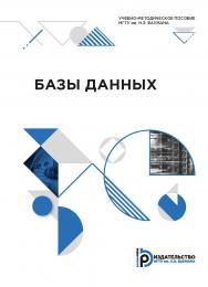 Базы данных : учебно-методическое пособие ISBN 978-5-7038-5381-8
