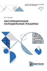 Абсорбционные холодильные машины : учебно-методическое пособие ISBN 978-5-7038-5383-2