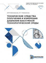 Технические средства получения и измерения давления вакуумной технологической среды : учебно-методическое пособие. — 2-е изд., испр. ISBN 978-5-7038-5384-9