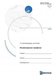 Инженерная графика : рабочая тетрадь ISBN 978-5-7038-5386-3