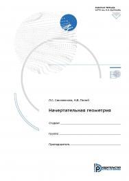 Начертательная геометрия : рабочая тетрадь для использования на лекционных занятиях ISBN 978-5-7038-5388-7
