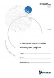 Инженерная графика : рабочая тетрадь ISBN 978-5-7038-5389-4