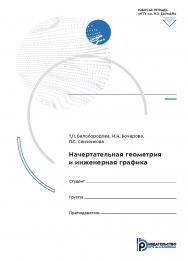 Начертательная геометрия и инженерная графика : рабочая тетрадь ISBN 978-5-7038-5390-0