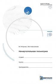 Начертательная геометрия : рабочая тетрадь для использования на лекционных занятиях ISBN 978-5-7038-5391-7