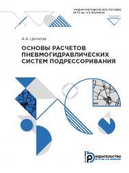 Основы расчетов пневмогидравлических систем подрессоривания : учебно-методическое пособие ISBN 978-5-7038-5392-4