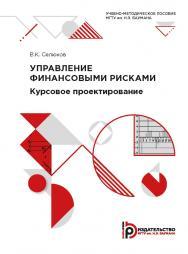 Управление финансовыми рисками. Курсовое проектирование: учебно-методическое пособие ISBN 978-5-7038-5393-1