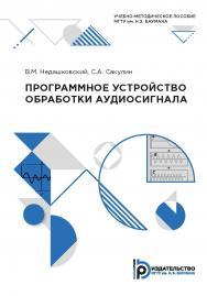 Программное устройство обработки аудиосигнала : учебно-методическое пособие ISBN 978-5-7038-5394-8