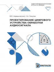 Проектирование цифрового устройства обработки аудиосигнала : учебно-методическое пособие ISBN 978-5-7038-5395-5