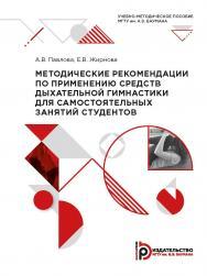 Методические рекомендации по применению средств дыхательной гимнастики для самостоятельных занятий студентов : учебно-методическое пособие ISBN 978-5-7038-5396-2
