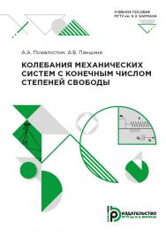 Колебания механических систем с конечным числом степеней свободы : учебное пособие ISBN 978-5-7038-5398-6