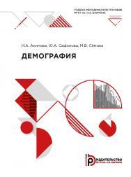 Демография : учебно-методическое пособие для подготовки к семинарским занятиям ISBN 978-5-7038-5399-3