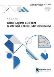 Колебания систем с одной степенью свободы : учебно-методическое пособие ISBN 978-5-7038-5403-7