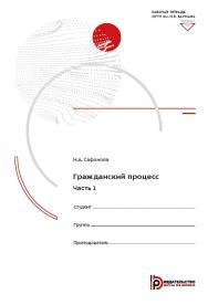 Гражданский процесс : в 2 ч. Часть 1 : рабочая тетрадь ISBN 978-5-7038-5406-8