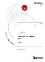 Гражданский процесс : в 2 ч. Часть 2 : рабочая тетрадь ISBN 978-5-7038-5407-5