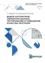 Выбор алгоритмов обработки данных, тестирование и повышение качества программ : учебно-методическое пособие ISBN 978-5-7038-5408-2
