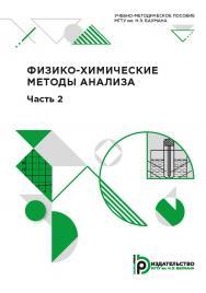 Физико-химические методы анализа : учебно-методическое пособие. Ч. 2 ISBN 978-5-7038-5411-2