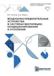 Воздухораспределительные устройства в системах вентиляции, кондиционирования и отопления : учебно-методическое пособие ISBN 978-5-7038-5414-3