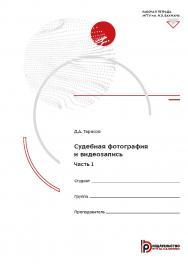 Судебная фотография и видеозапись. Часть 1 : рабочая тетрадь ISBN 978-5-7038-5415-0