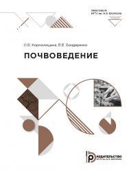 Почвоведение : практикум по дисциплине «Почвоведение» ISBN 978-5-7038-5424-2