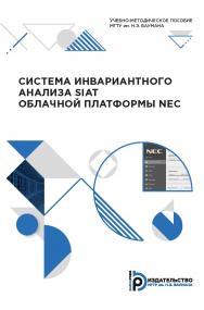 Система инвариантного анализа SIAT облачной платформы NEC: учебно-методическое пособие ISBN 978-5-7038-5425-9