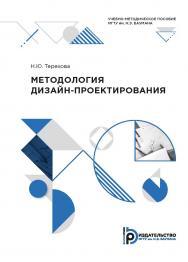 Методология дизайн-проектирования : учебно-методическое пособие ISBN 978-5-7038-5426-6