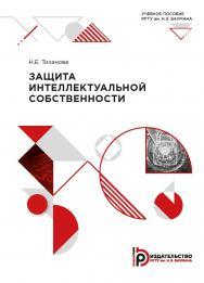 Защита интеллектуальной собственности: учебное пособие ISBN 978-5-7038-5427-3