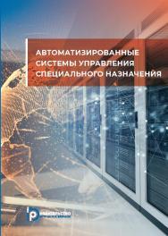Автоматизированные системы управления специального назначения : учебное пособие ISBN 978-5-7038-5429-7