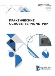 Практические основы термометрии : учебное пособие ISBN 978-5-7038-5432-7
