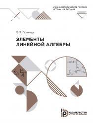 Элементы линейной алгебры : учебно-методическое пособие ISBN 978-5-7038-5435-8